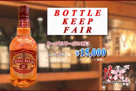ボトルキャンペーン
