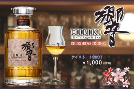 【響ブレンダーズチョイス 】料飲店限定の高級国産ウイスキーを味わう
