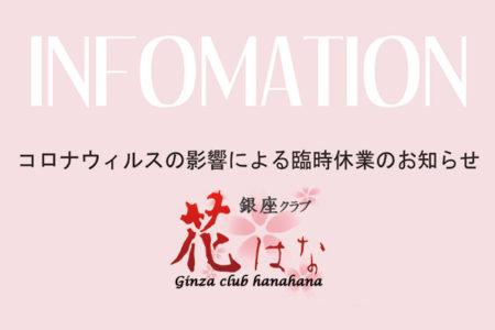 休業延期のお知らせ(4月10日)